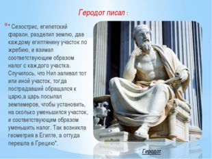 """"""" Сезострис, египетский фараон, разделил землю, дав каждому египтянину участо"""