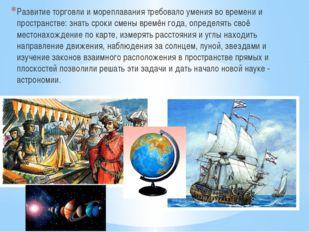 Развитие торговли и мореплавания требовало умения во времени и пространстве: