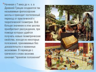 Начиная с 7 века до н. э. в Древней Греции создаются так называемые философск