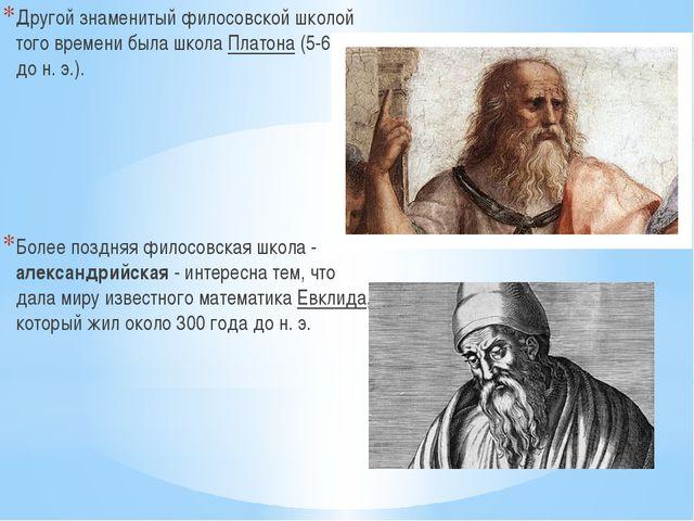 Другой знаменитый филосовской школой того времени была школа Платона (5-6 вв....