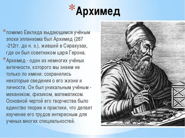 Архимед помимо Евклида выдающимся учёным эпохи эллинизма был Архимед (287 -21...
