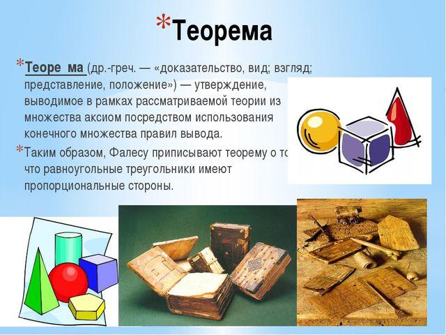 Теорема Теоре́ма (др.-греч. — «доказательство, вид; взгляд; представление, по...