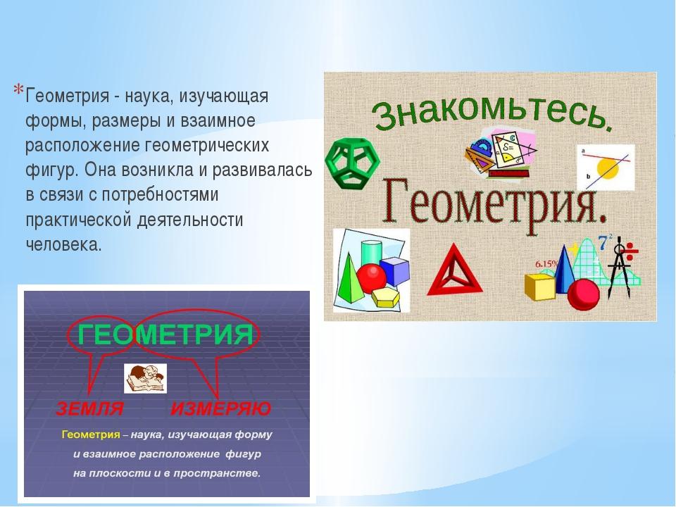 Геометрия - наука, изучающая формы, размеры и взаимное расположение геометрич...