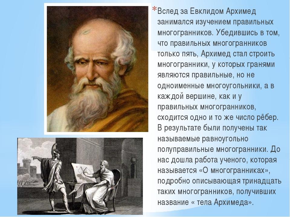 Вслед за Евклидом Архимед занимался изучением правильных многогранников. Убед...