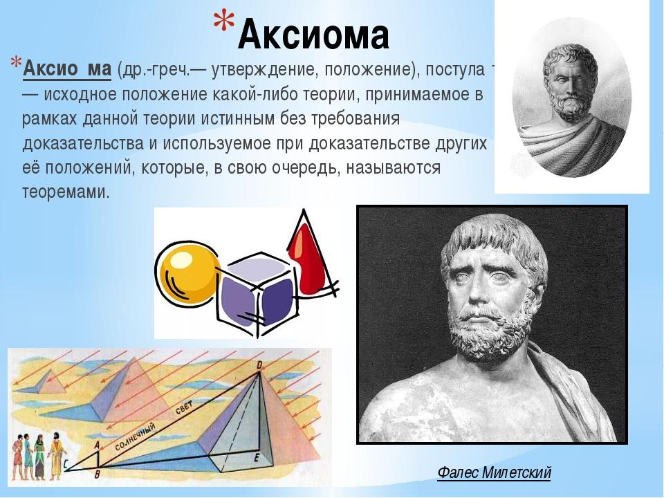 Аксиома Аксио́ма (др.-греч.— утверждение, положение), постула́т — исходное по...