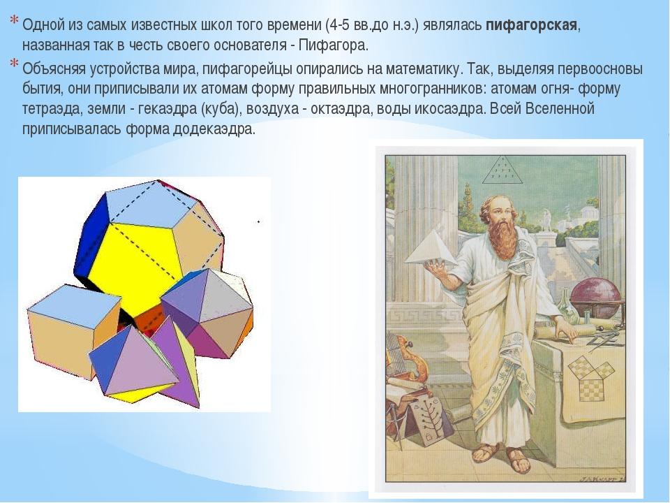 Одной из самых известных школ того времени (4-5 вв.до н.э.) являлась пифагорс...