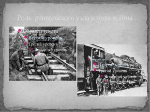 Роль ртищевского узла в годы войны