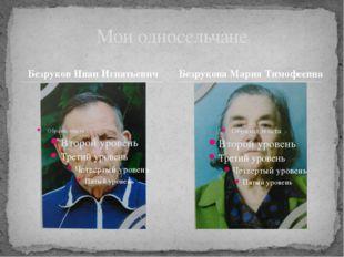 Безруков Иван Игнатьевич Мои односельчане Безрукова Мария Тимофеевна