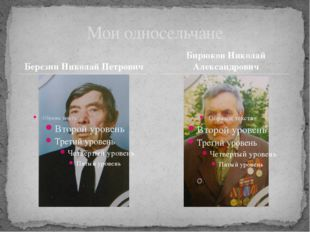 Березин Николай Петрович Мои односельчане Бирюков Николай Александрович