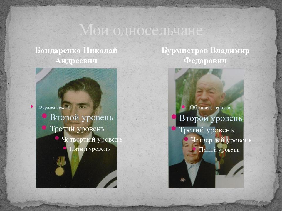 Бондаренко Николай Андреевич Мои односельчане Бурмистров Владимир Федорович