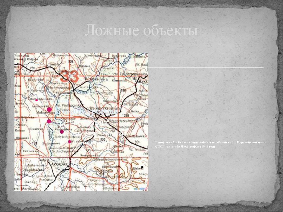Ртищевский и близлежащие районы на лётной карте Европейской части СССР геншта...