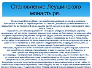 Леушинский Иоанно-Предтеченский первоклассный женский монастырь находился в