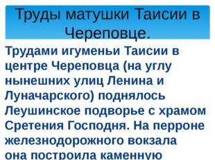 Трудами игуменьи Таисии в центре Череповца (на углу нынешних улиц Ленина и Лу