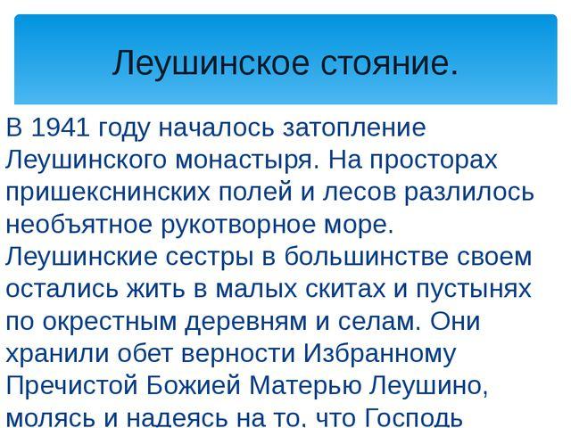 В 1941 году началось затопление Леушинского монастыря. На просторах пришексни...
