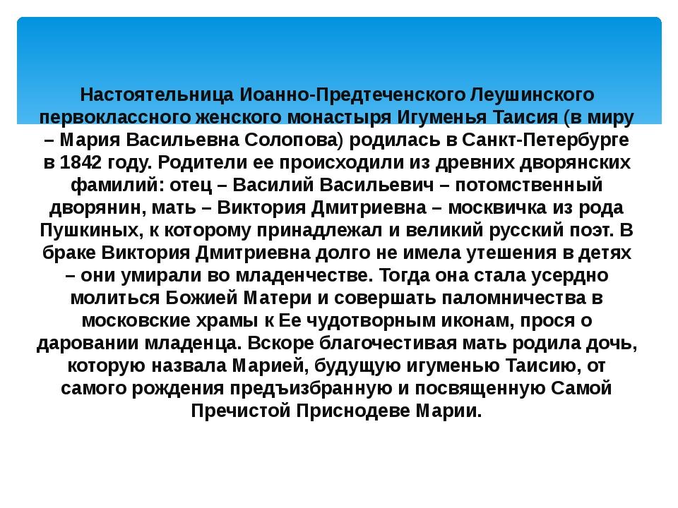Настоятельница Иоанно-Предтеченского Леушинского первоклассного женского мона...