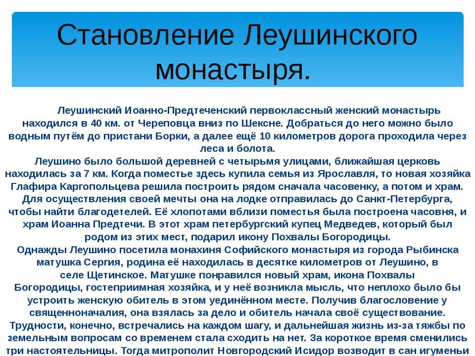 Леушинский Иоанно-Предтеченский первоклассный женский монастырь находился в...