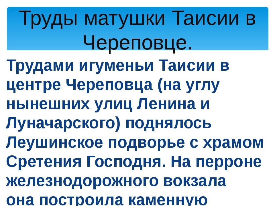 Трудами игуменьи Таисии в центре Череповца (на углу нынешних улиц Ленина и Лу...