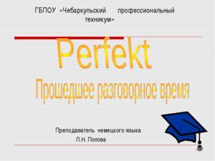 ГБПОУ «Чебаркульский профессиональный техникум» Преподаватель немецкого язык