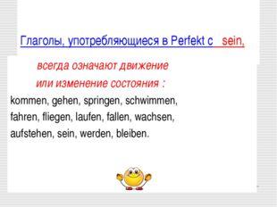 Глаголы, употребляющиеся в Perfekt с sein, всегда означают движение или изм
