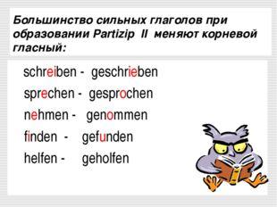 Большинство сильных глаголов при oбразовании Partizip II меняют корневой глас
