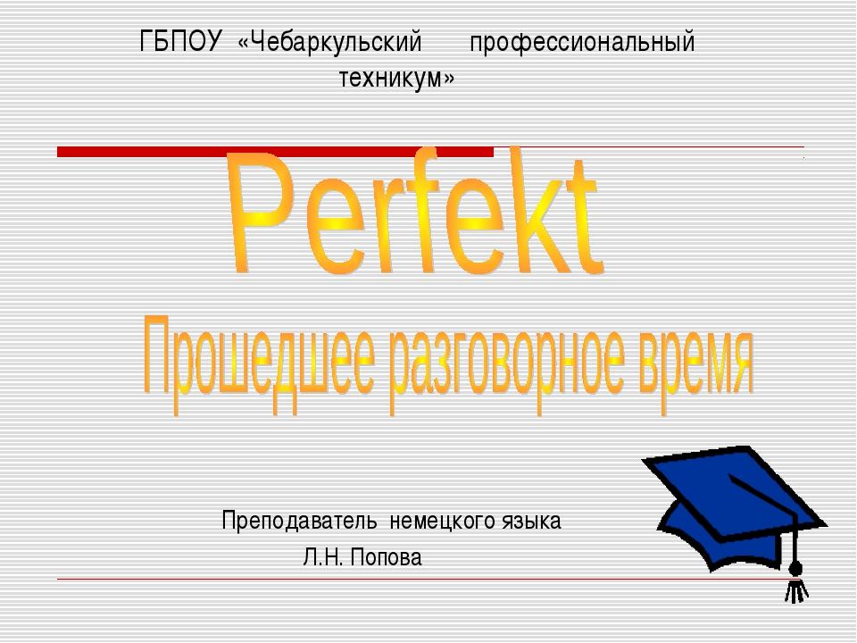 ГБПОУ «Чебаркульский профессиональный техникум» Преподаватель немецкого язык...