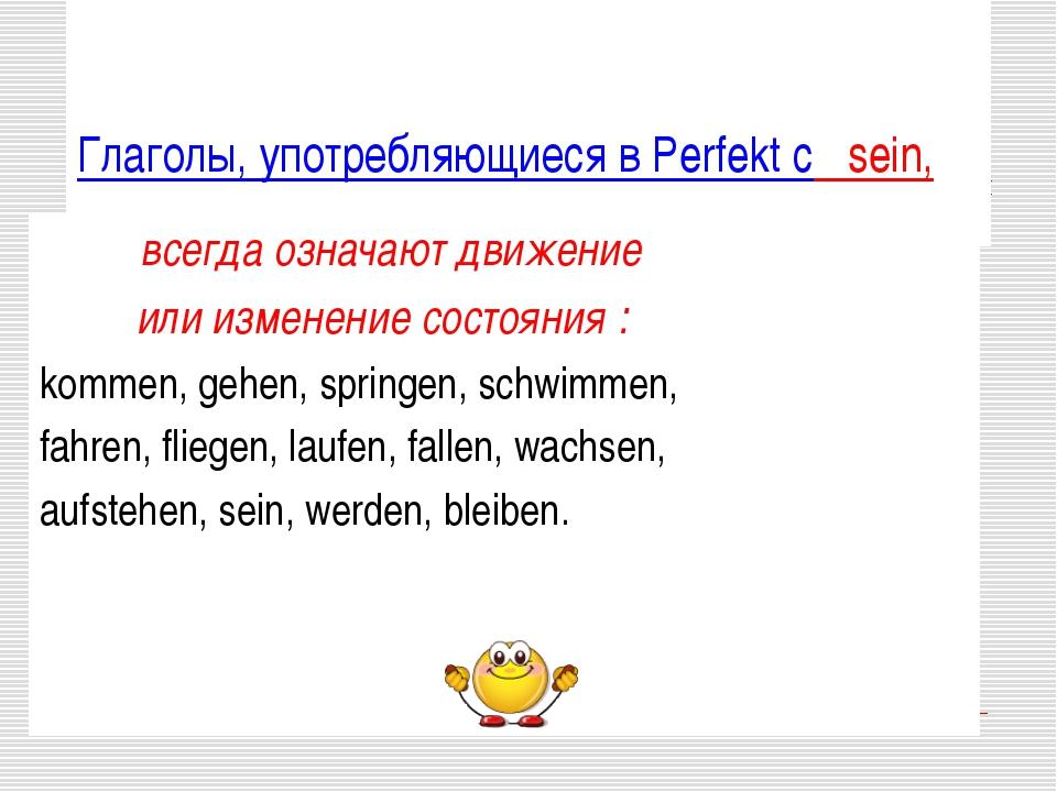 Глаголы, употребляющиеся в Perfekt с sein, всегда означают движение или изм...