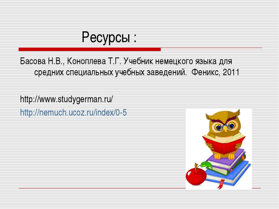 Ресурсы : Басова Н.В., Коноплева Т.Г. Учебник немецкого языка для средних сп...