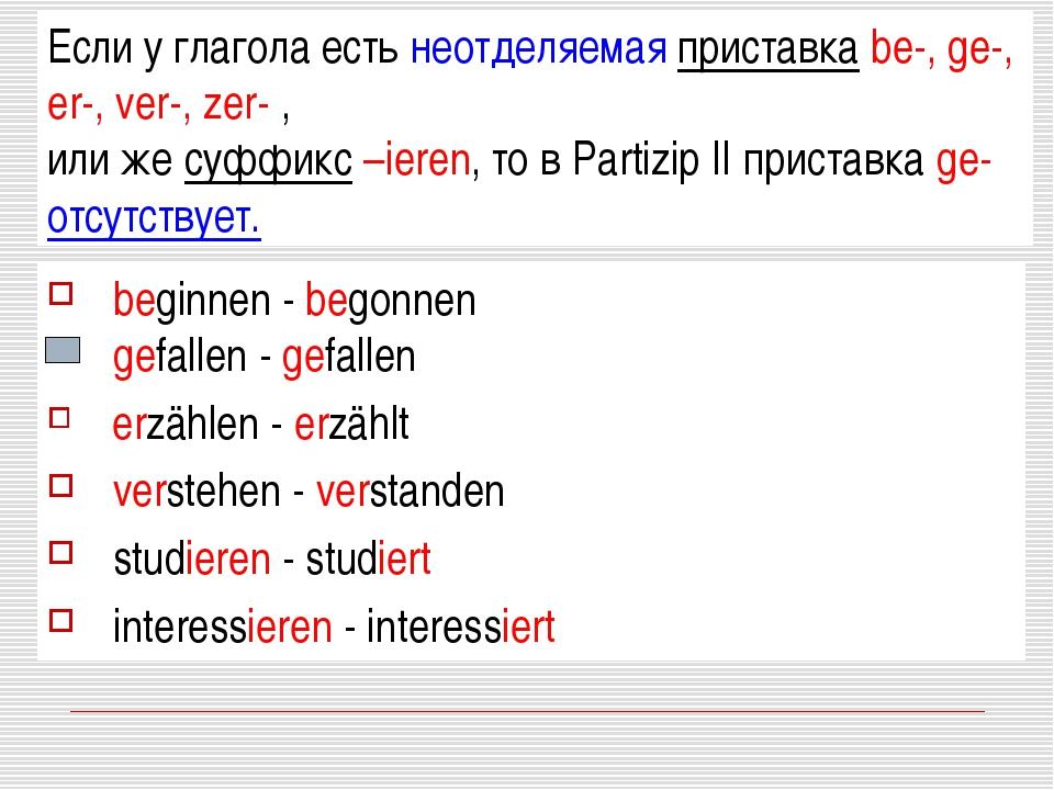 Если у глагола есть неотделяемая приставка be-, ge-, er-, ver-, zer- , или же...