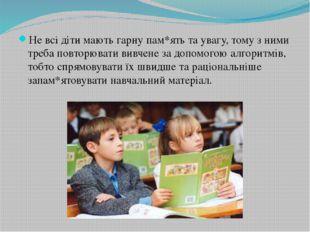 Не всі діти мають гарну пам*ять та увагу, тому з ними треба повторювати вивче