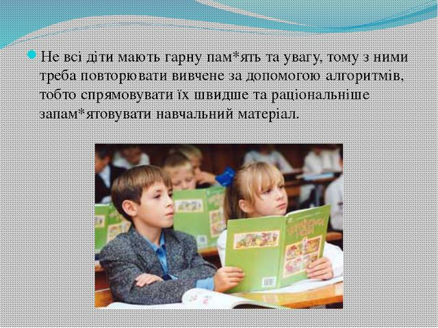 Не всі діти мають гарну пам*ять та увагу, тому з ними треба повторювати вивче...