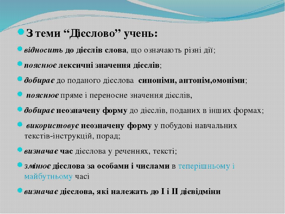 """З теми """"Дієслово"""" учень: відносить до дієслів слова, що означають різні дії..."""