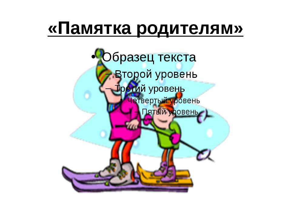 «Памятка родителям»