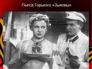 Пьеса Горького «Зыковы»