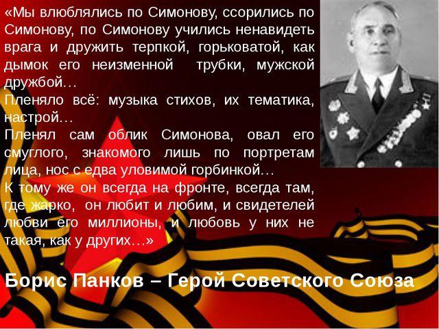 Борис Панков – Герой Советского Союза «Мы влюблялись по Симонову, ссорились п...