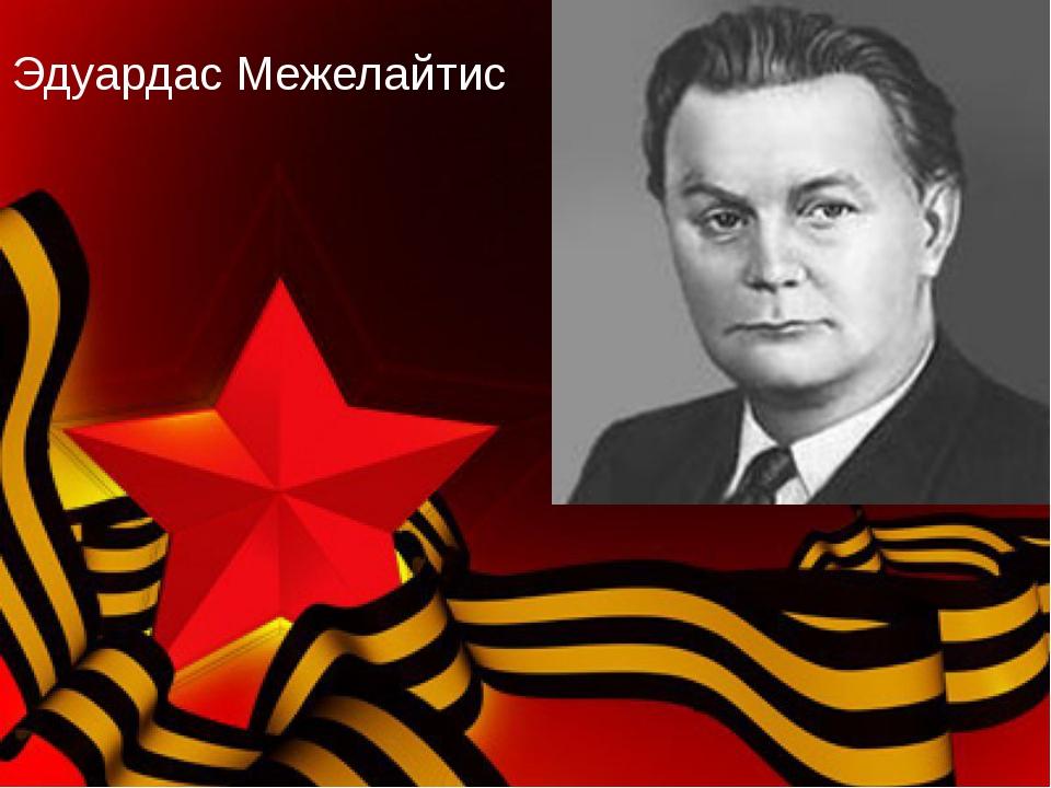 Эдуардас Межелайтис