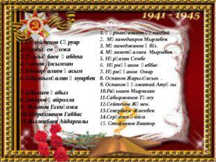 Сүлейменов Сәруар Сыздықов Қожа Тұрлықбаев Қабдеш Үсенов Досымхан Шакарғалие