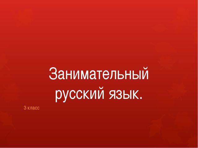 Занимательный русский язык. 3 класс
