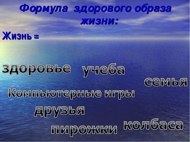 Формула здорового образа жизни: Жизнь =