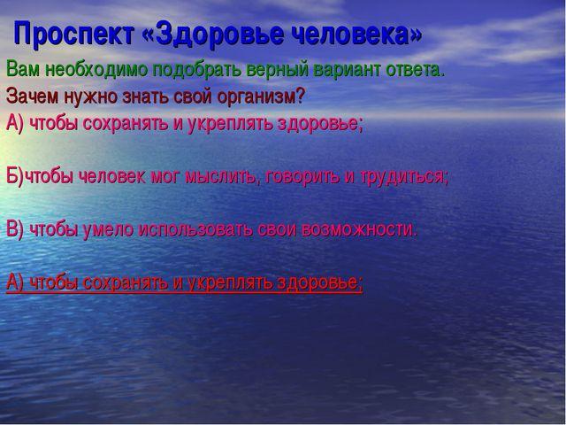 Проспект «Здоровье человека» Вам необходимо подобрать верный вариант ответа....