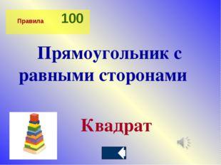 Число, полученное при делении частное Правила 400