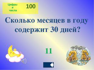 Сколько существует цифр? 10 Цифры и числа 200