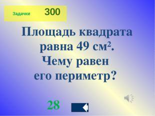 Число, полученное в результате деления, и не делящееся больше на делитель Ост