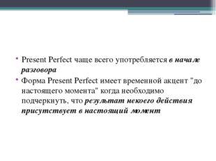 Present Perfect чаще всего употребляется в начале разговора Форма Present Per