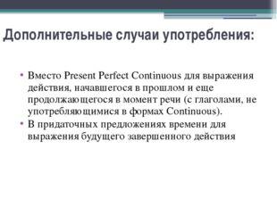 Дополнительные случаи употребления: Вместо Present Perfect Continuous для выр