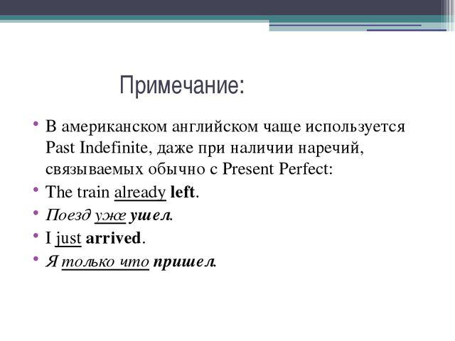 Примечание: В американском английском чаще используется Past Indefinite, даж...