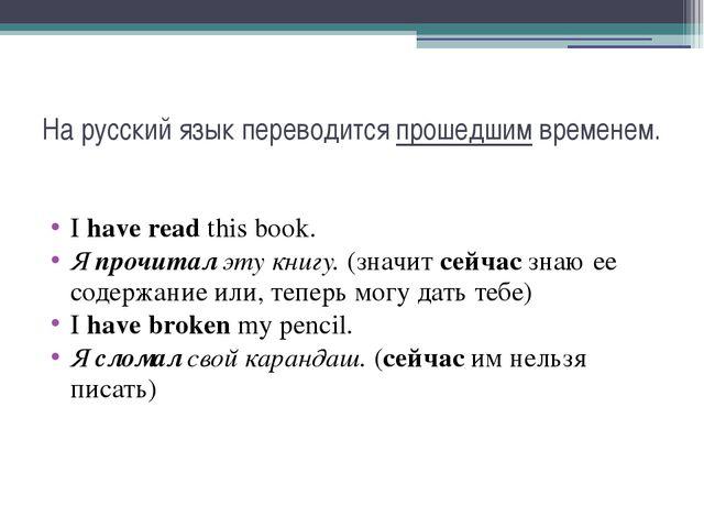 На русский язык переводится прошедшим временем. I have read this book. Я проч...