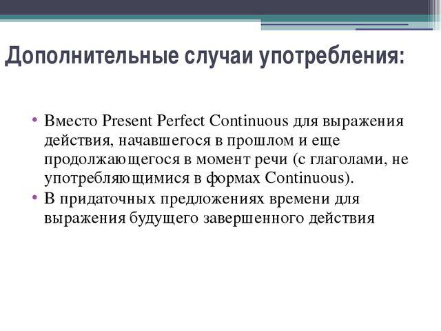 Дополнительные случаи употребления: Вместо Present Perfect Continuous для выр...