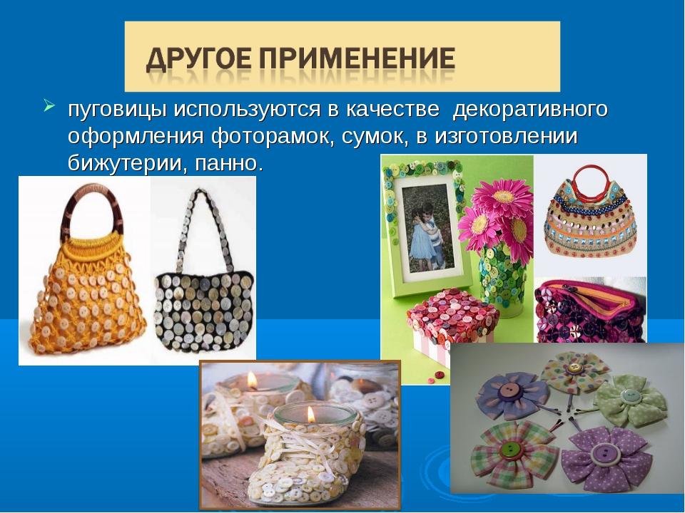 пуговицы используются в качестве декоративного оформления фоторамок, сумок, в...