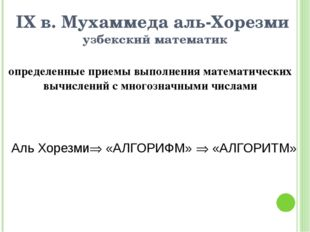 IХ в. Мухаммеда аль-Хорезми узбекский математик определенные приемы выполнени