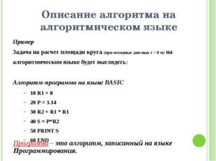 Описание алгоритма на алгоритмическом языке Пример Задача на расчет площади к